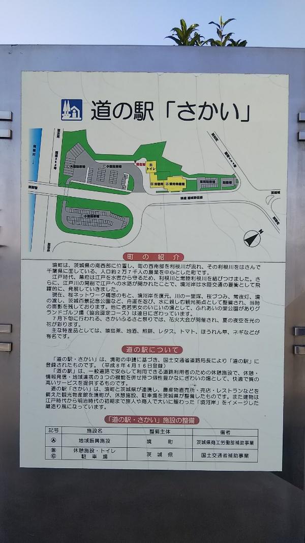 道の駅さかい案内図201911