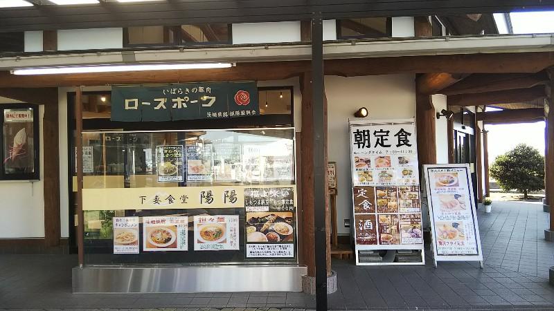 道の駅しもつま下妻食堂陽陽201911
