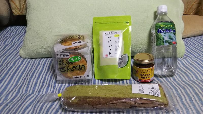 お土産20191110