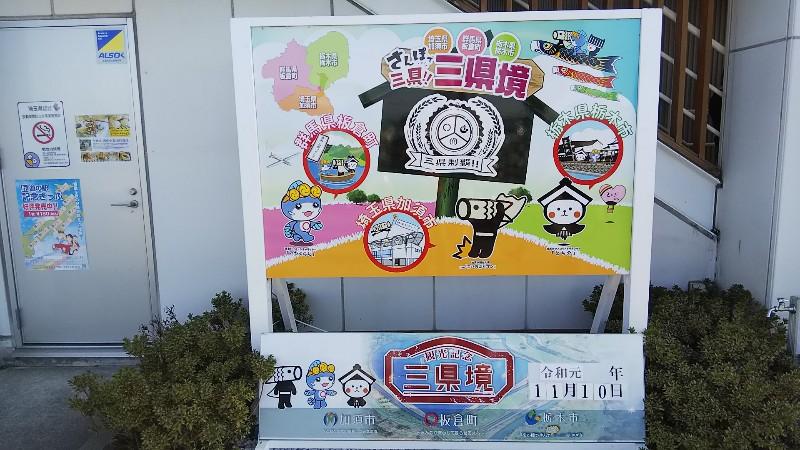 道の駅きたかわべ三県境201911