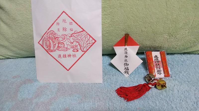 進雄神社お守り202001