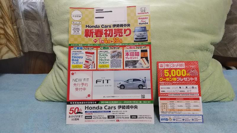初売り&車検202001