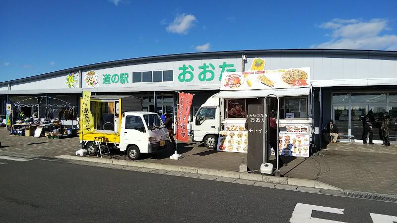 道の駅おおた202001