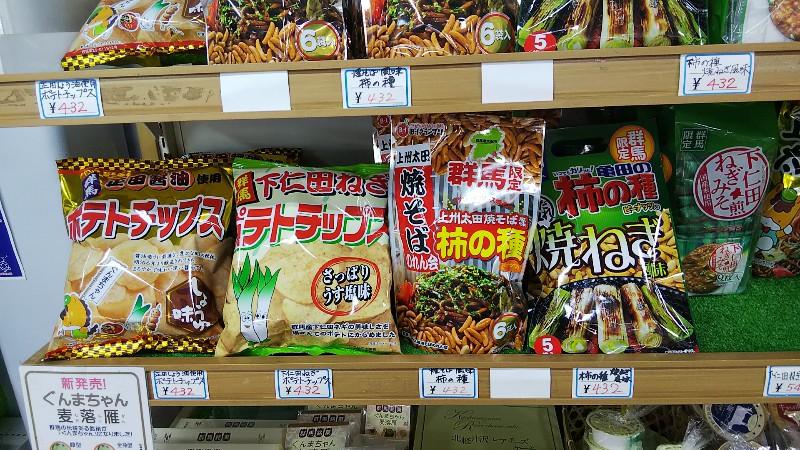 道の駅おおた柿の種&ポテトチップス202001