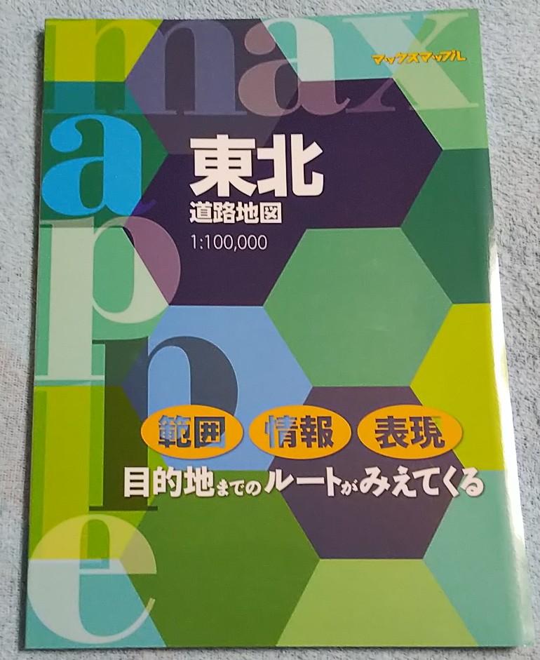 昭文社マックスマップル東北202001