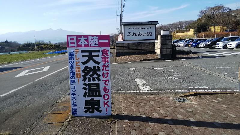 道の駅ふじみ富士見温泉見晴らしの湯ふれあい館2001