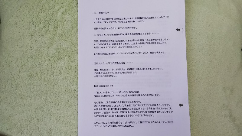 コロナウイルスに関する当院の見解③2002