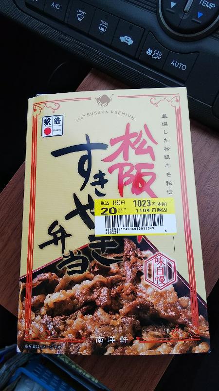 松阪牛すきやき弁当2002