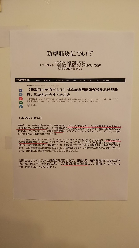 新型肺炎について2002