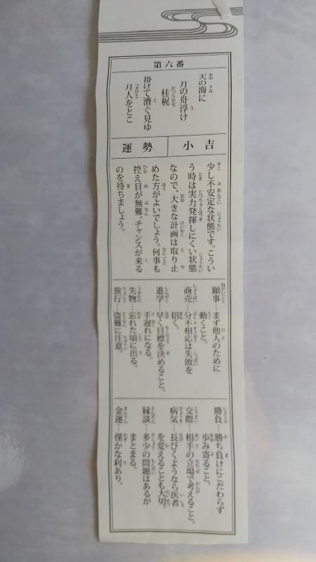 25鷲宮神社おみくじ小吉