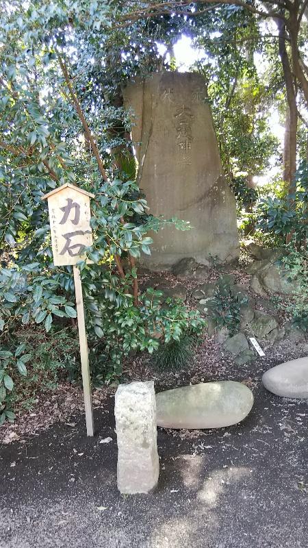 11鷲宮神社力石