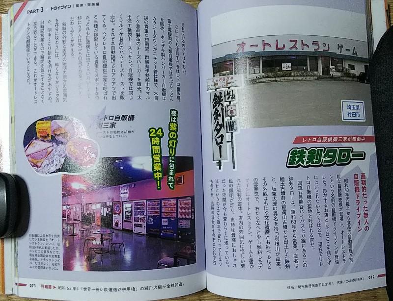 昭和ドライブイン鉄剣タロー2002