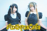 札幌 メイド喫茶 Antique Cafe (アンティークカフェ)