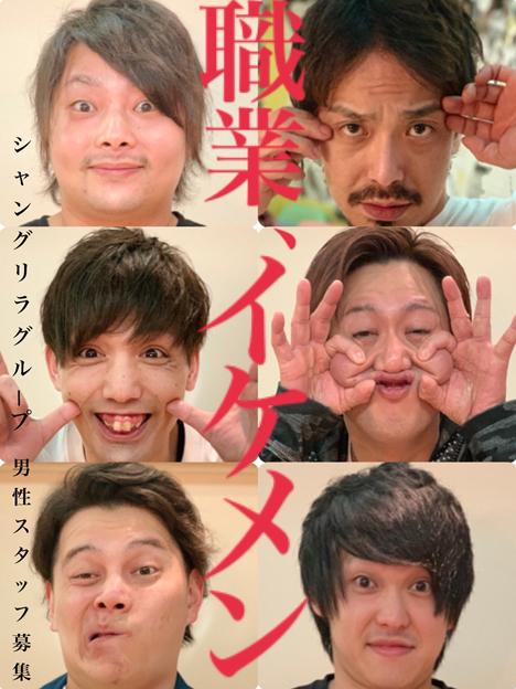 札幌シャングリラグループ