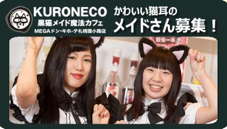 黒猫メイド魔法カフェ_求人