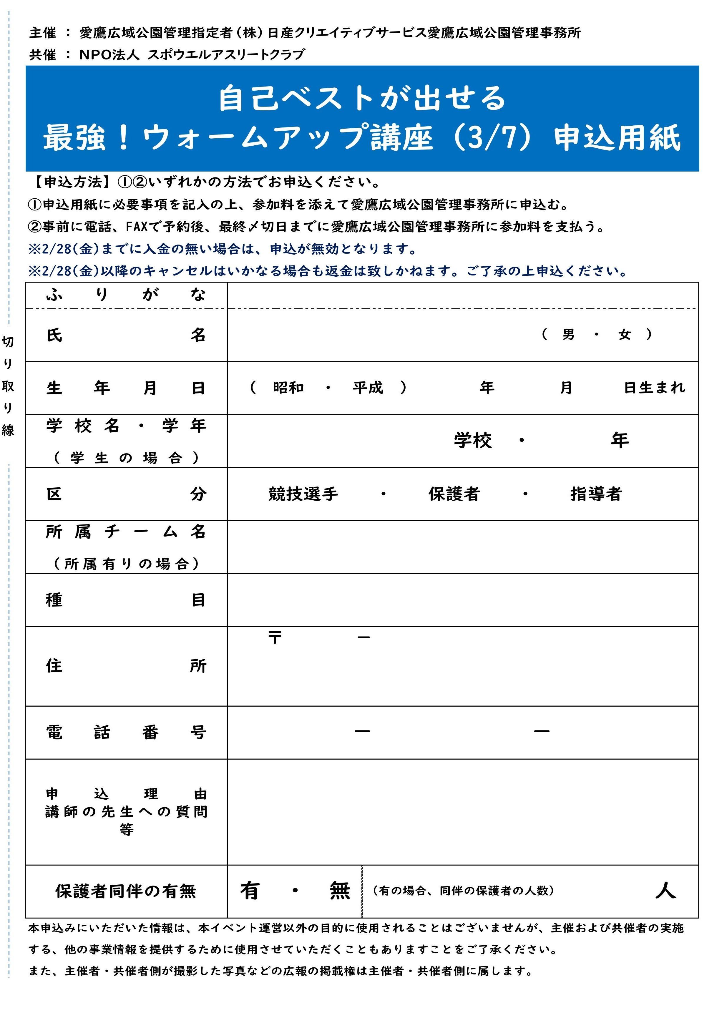 form20200307warmup20200210
