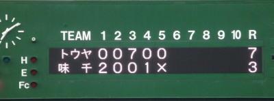 P7250505 スコアボード 表示は間違い 4回で終了です