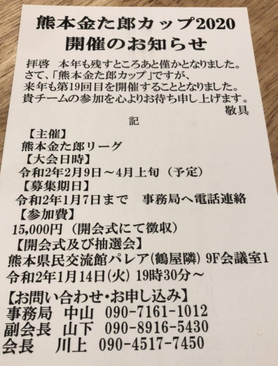 IMG_5116金た郎カップ組み合わせ