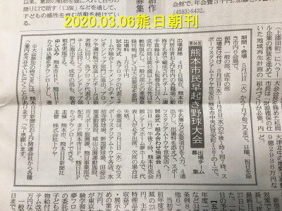 IMG_5706熊日新聞