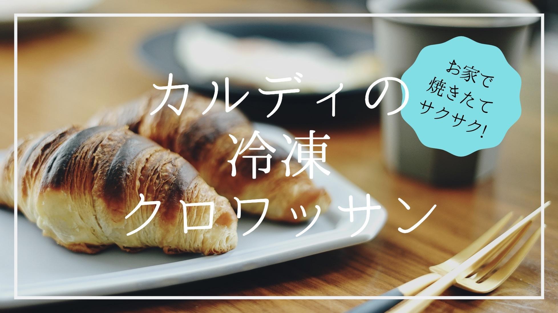 kaldi_croissant01.jpg