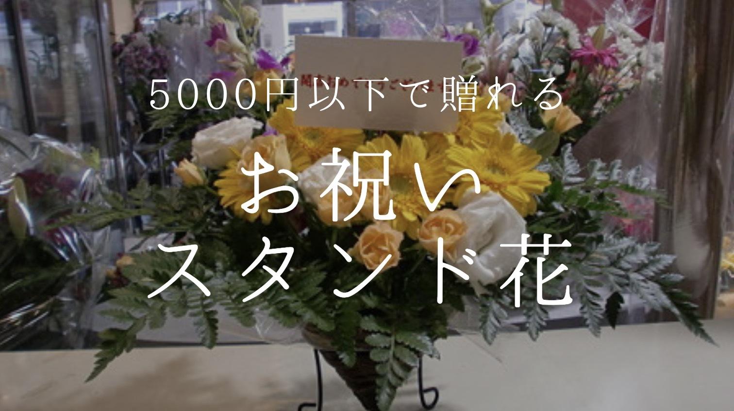 standflower.jpg