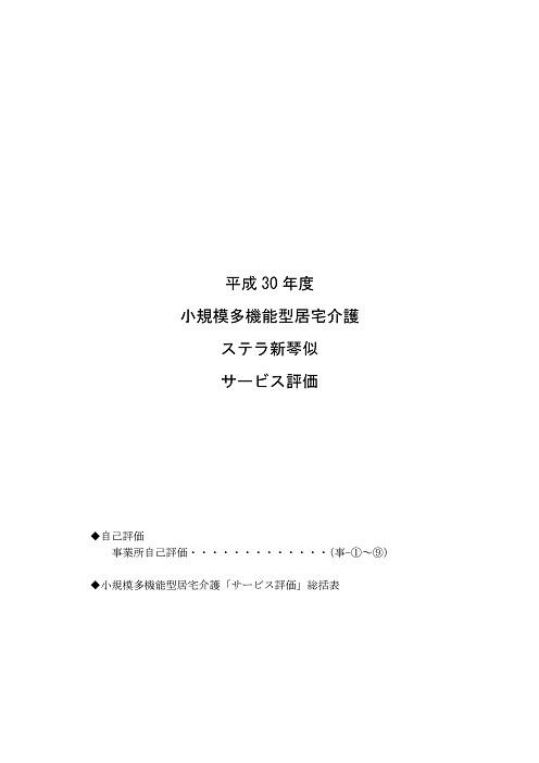 平成30年度ステラ新琴似サービス評価 -01