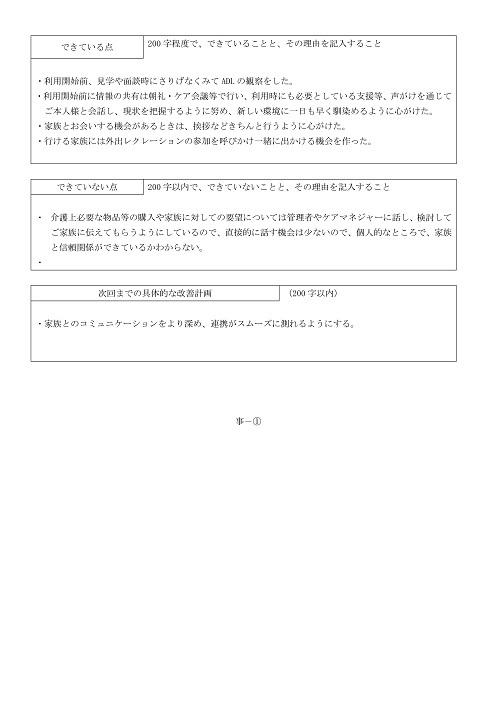 平成30年度ステラ新琴似サービス評価 -03