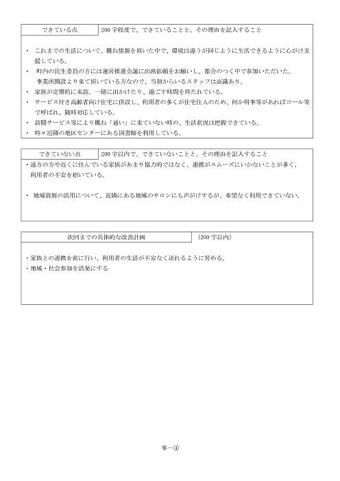 平成30年度ステラ新琴似サービス評価 -09