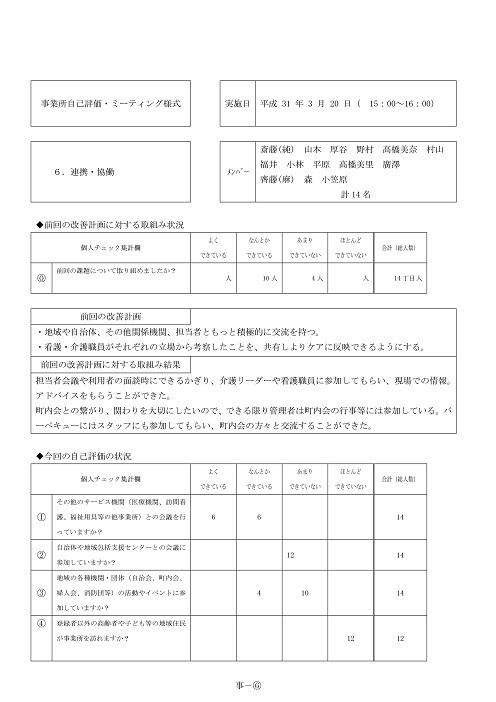 平成30年度ステラ新琴似サービス評価 -12