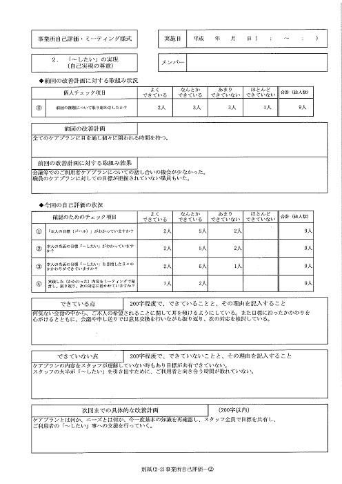 H30再掲ステラ東苗穂サービス評価②