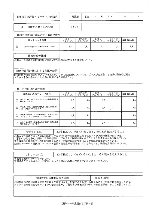 H30再掲ステラ東苗穂サービス評価④