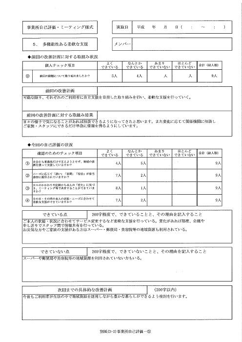 H30再掲ステラ東苗穂サービス評価⑤