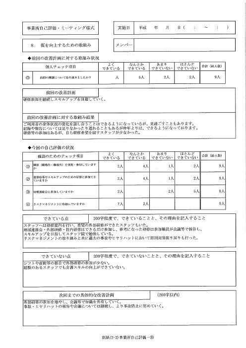 H30再掲ステラ東苗穂サービス評価⑧