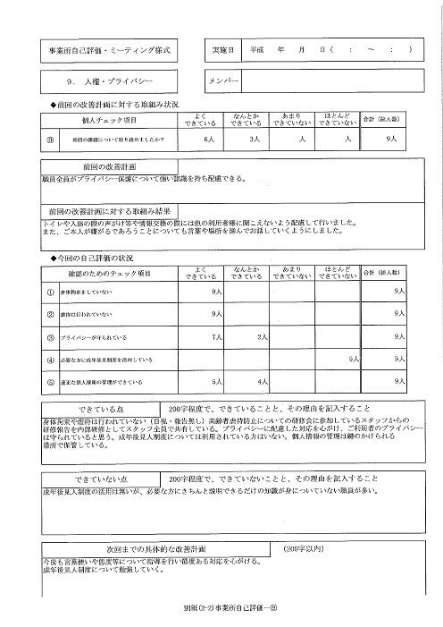 H30再掲ステラ東苗穂サービス評価⑨