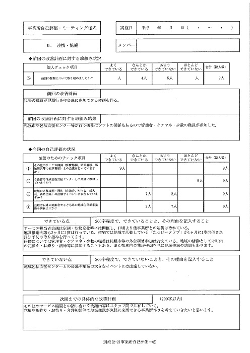 H30再掲ステラ東苗穂サービス評価⑥