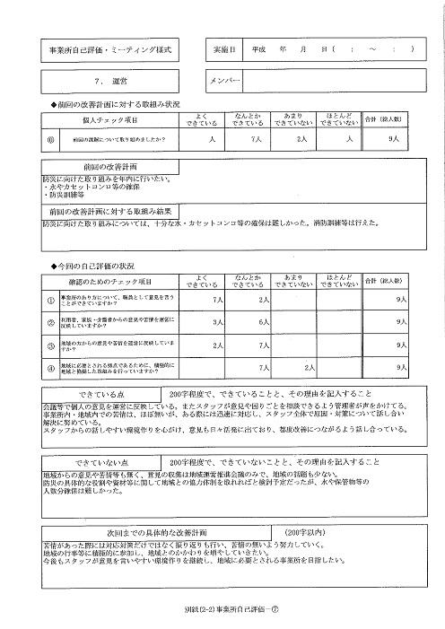 H30再掲ステラ東苗穂サービス評価⑦