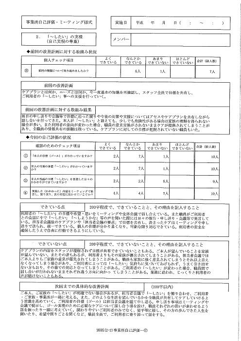 H31②ステラ東苗穂サービス評価