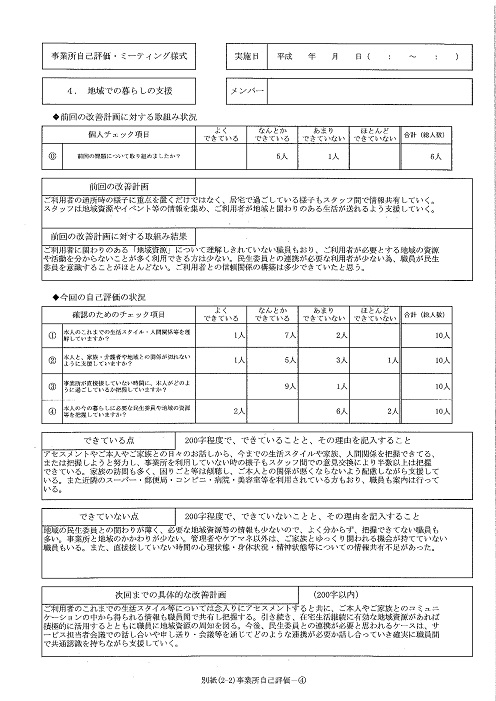 H31④ステラ東苗穂サービス評価