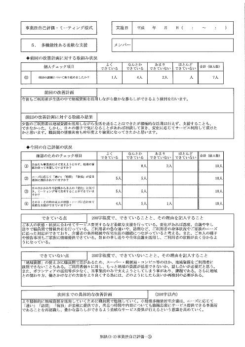 H31⑤ステラ東苗穂サービス評価