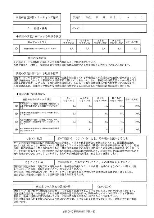 H31⑥ステラ東苗穂サービス評価