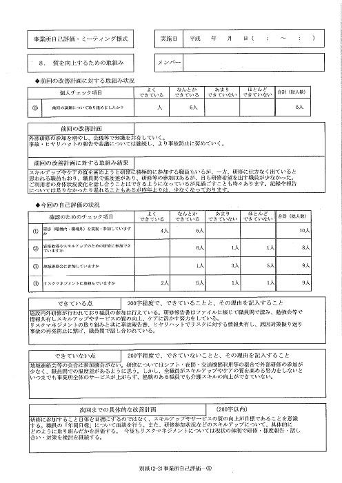 H31⑧ステラ東苗穂サービス評価