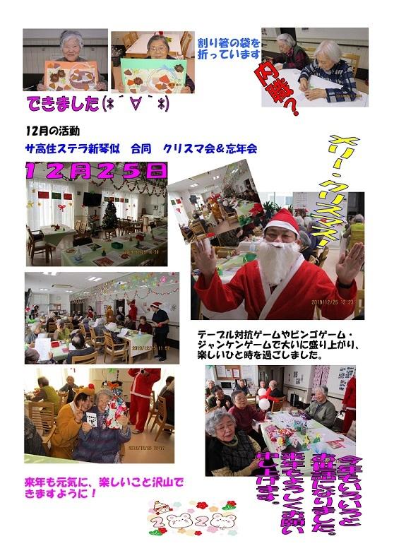 令和元年11・12月活動-001 (2)