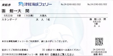 1 乗船権 JPEG006