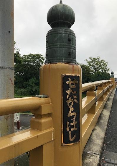 IMG4597瀬田の唐橋