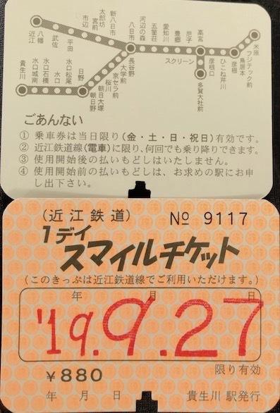 IMG4679 一日乗車券