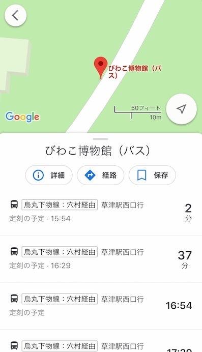 IMG4689 バス出発情報