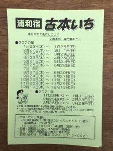 1912urawa_01