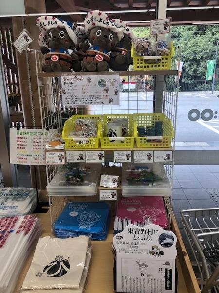 『小さな道の駅 ひよしのさとマルシェ』東吉野村グッズコーナー