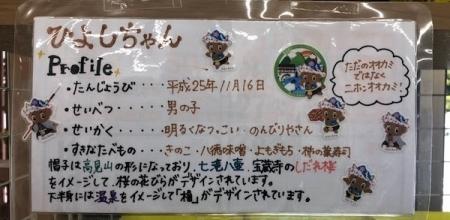 『小さな道の駅 ひよしのさとマルシェ』ひよしちゃんプロフ
