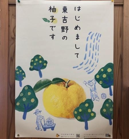 『小さな道の駅 ひよしのさとマルシェ』東吉野村ポスター